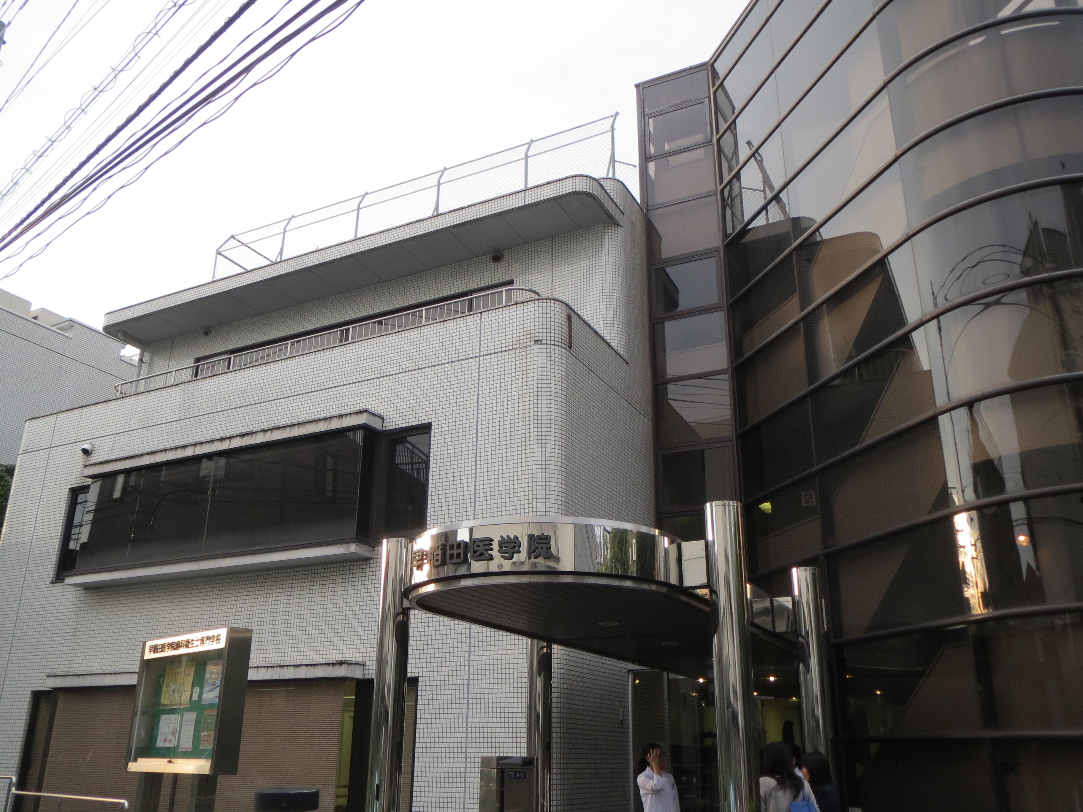 早稲田医学院歯科衛生士専門学校