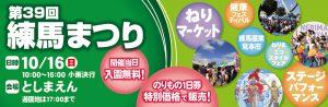 2016-10練馬まつり‐キャッチ